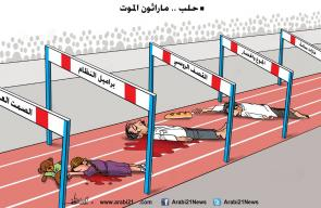كاريكاتير _ د. علاء اللقطة