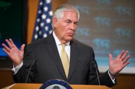 """تيلرسون: قوتنا في سوريا ضد """"داعش"""" وإيران وليست """"حدودية"""""""