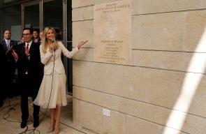 واشنطن تنقل سفارتها رسمياً للقدس المحتلة