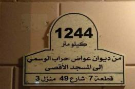 كويتيون يرقمون منازلهم مع إضافة عدد الكيلومترات بينها وبين المسجد الأقصى