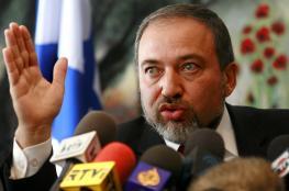 ليبرمان: الوضع مع قطاع غزة يجرنا لعملية عسكرية مؤلمة وواسعة النطاق