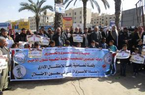 وقفة تضامنية رفضا للإعتقال الإدراي وإسناداً للأسرى المرضى داخل سجون الاحتلال