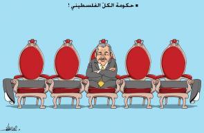 كاريكاتير علاء اللقطة - حكومة الكل الفلسطيني