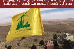 جيش الاحتلال يُطلق تحذيرا لعناصر حزب الله والجيش اللبناني: حياتكم في خطر وأعذر من أنذر