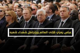 عباس يعزي بقتلى العالم ويتجاهل شهداء شعبه