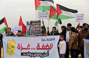 وقفة على حدود غزة رفضًا لاستمرار الحصار الإسرائيلي