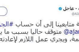 توتير يوقف حساب الجزيرة الرسمي