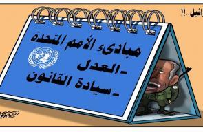 كاريكاتير/ أمية جحا