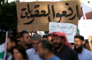 مظاهرة حاشدة في رام الله للمطالبة برفع العقوبات عن قطاع غزة