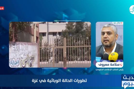 معروف لـ شهاب: السلالة الجديدة قد تكتشف في غزة بأي لحظة وندعو المواطنين للتحلي بالمسؤولية وعدم التراخي