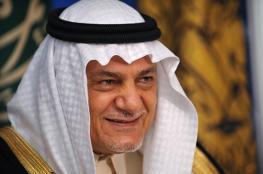 تركي الفيصل يبرر تطبيع الإمارات والبحرين مع الكيان الإسرائيلي