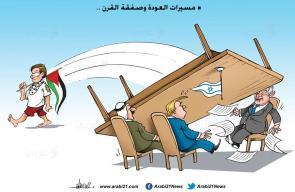 كاريكاتير علاء اللقطة - مسيرة العودة الكبرى وصفقة القرن