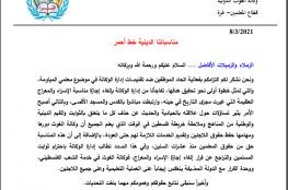 اتحاد موظفي الأونروا بغزة يطالب إدارة الوكالة بالتراجع عن إلغاء إجازة الإسراء والمعراج