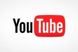 يوتيوب أزال 8.3 مليون مقطع فيديو من الموقع خلال ثلاثة أشهر