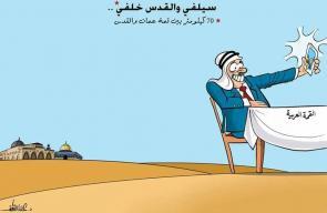 #كاريكاتير د.علاء اللقطة/ القمة العربية