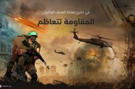 في ذكرى معركة العصف المأكول.. حماس: سنواصل مواجهة المحتل لاقتلاعه من أرضنا