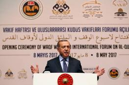 كيف تناول الاحتلال تصريحات أردوغان حول القدس؟
