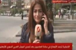 قذيفة تكذب مراسلة التليفزيون السوري على الهواء