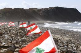 لبنان يعلن توقيع تعديل لتوسيع المنطقة البحرية المتنازع عليها مع الاحتلال