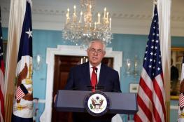 تيلرسون: ترامب لن يصادق على التزام إيران بالاتفاق النووي ولن ينسحب منه