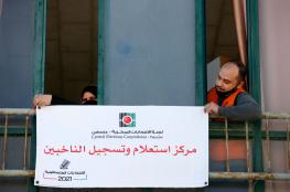 """""""مرفق أسماء المراكز"""".. إطلاق مرحلة النشر والاعتراض للانتخابات الفلسطينية 2021"""