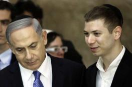 فيس بوك يحظر حساب ابن نتنياهو لـ 24 ساعة