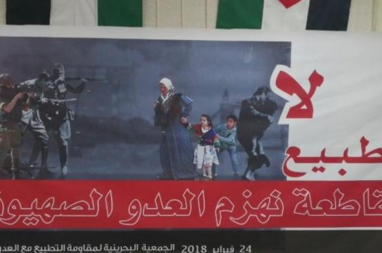 بحرينيون ينتفضون ضد مشاركة إسرائيلية بمؤتمر في المنامة