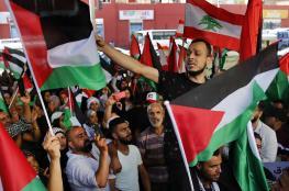 لجنة المتابعة: الفلسطينيون رفضوا قرار العمل اللبنانية بشكل حضاري