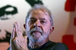 محكمة في البرازيل تقضي بإطلاق سراح الرئيس الأسبق لولا دا سيلفا