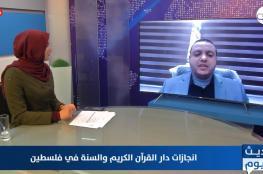 """""""خرّجت الآلاف"""" مدير دار القرآن الكريم والسنة بغزة يتحدث لشهاب عن إنجازات عام كورونا"""