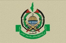 حماس: ستزيد قدرة الحالة الفلسطينية على التصدي لمواجهة المخاطر المحدقة بالقضية