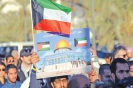 """41 منظمة كويتية تطالب البرلمان بإقرار قانون يجرم التطبيع مع """"إسرائيل"""""""