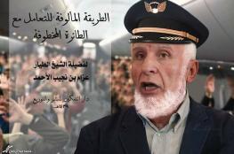 """""""عزام الأحمد"""" يتحول الى مادة للتندر على مواقع التواصل الاجتماعي"""
