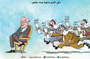 كاريكاتير علاء اللقطة - وعد بلفور