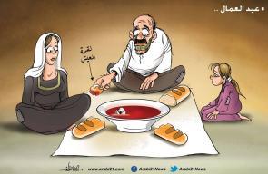كاريكاتير علاء اللقطة - عيد العمال