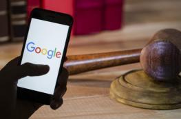 لانتهاك قانون خصوصية البيانات.. فرنسا تغرم غوغل 57 مليون دولار