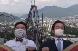 الصراخ ممنوع مهما كان حماسك.. فيديو لمتنزه ياباني وضع شروطاً صارمة للزبائن