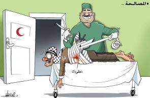 كاريكاتير علاء اللقطة - المصالحة الفلسطينية