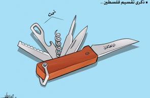 كاريكاتير - د. علاء اللقطة .. تقسيم فلسطين !