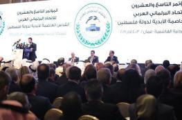 """""""البرلماني العربي"""" يعتمد قرارات تؤكد مركزية فلسطين للعرب والمسلمين"""