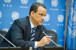 تعيين ولد الشيخ أحمد المبعوث الأممي السابق إلى اليمن وزيرا للخارجية الموريتانية