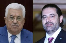 عائلته وساسة لبنان لم يتحدثوا معه.. ما الذي يخفيه اتصال عباس بسعد الحريري؟