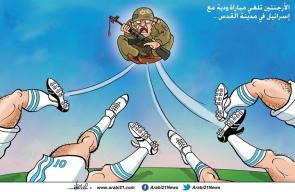 كاريكاتير علاء اللقطة - إلغاء الارجنتين مباراتها بالقدس المحتلة