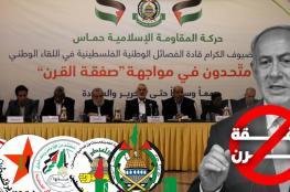 من بيروت إلى غزة: جبهة مقاومة موحدة لمواجهة صفقة القرن