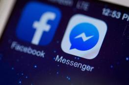 """""""فيسبوك"""" تحدث تغييرات تفرض على مستخدمي مسنجر قواعد جديدة"""