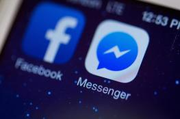 """كيف تقرأ رسائل """"فيسبوك مسنجر"""" سرًا دون علم المرسل؟"""