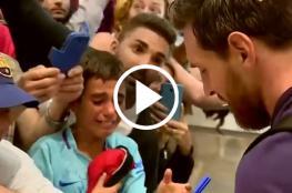 شاهد ماذا فعل طفل ليحصل على توقيع ميسي