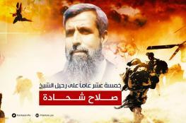 الذكرى 15 لاستشهاد صلاح شحادة.. مدرسة حماس العسكرية