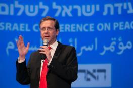 هرتسوغ: الأردن شريك استراتيجي لاسرائيل