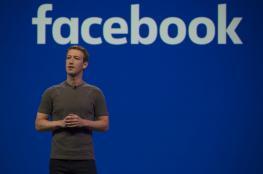 أرباح فيسبوك في الربع الرابع من عام 2017 بلغت 4 مليار دولار